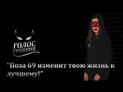 Недостатки анального секса и коллективный просмотр порно - Голос грешниц - Выпуск 17