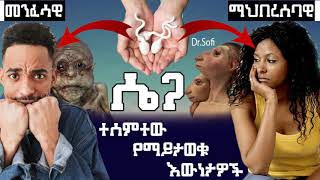 ⚡️ ዶ/ር ሶፊ - Dr Sofi ራስን በራስ ማርካት ያለው መዘዝ ፡ ቅርጹ የተለየ ልጅ እስከመውለድ Dr Habesha Info ^ Warka Entertainment