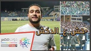 الدكش يكشف تفاصيل خناقة جنش بعد وداع الزمالك للبطولة العربية