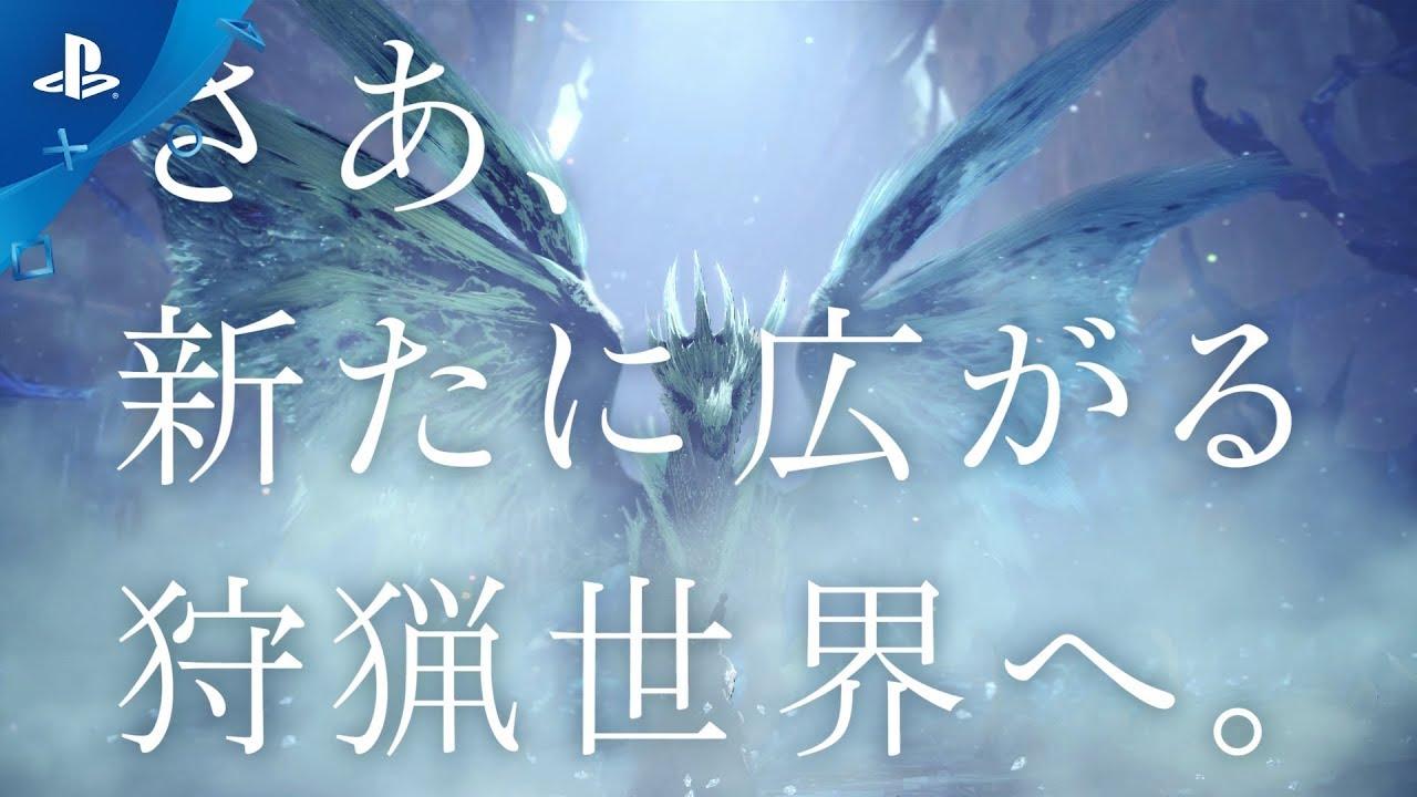 『モンスターハンターワールド:アイスボーン』TVCM「新モンスター篇」
