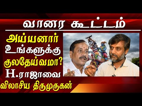 Tamil News Today thirumurugan gandhi takes on h raja and kamal hassan tamil news thirumurugan gandhi latest speech kamal hassan news today 17th leader thirumurugan Gandhi in an interview to write fix appreciated Kamal Hassan for telling the truth about Nathuram Godse,   while talking about  the ban on LTTE Organisation in India for another 5 years thirumurugan Gandhi said,  it is an democratic method to extend the ban on LTTE in India which has no root here.  the Home Ministry  move to ban LTTE in India is to suppress the similar por tamil forces in Tamilnadu.  thirumurugan Gandhi also said h Raja who migrated from Madhya Pradesh  are identifying themselves as tamils but they can never playing that they are coming  for tamil news today news in tamil tamil news live latest tamil news tamil #tamilnewslive sun tv news sun news live sun news   Please Subscribe to red pix 24x7 https://goo.gl/bzRyDm  #tamilnewslive sun tv news sun news live sun news