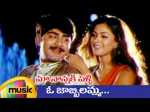 Maa Nannaki Pelli Telugu Movie Songs | O Jabilamma Video Song ...