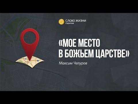 Максим Чепуров - «Мое...