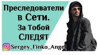 Преследователи в Сети\ За тобой следят\ Сергей Финько