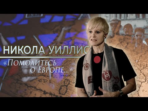 Никола Уиллис: «Помолитесь о Европе»
