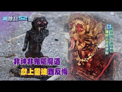 2019.01.13神秘52區/非神非鬼屬魔道 獻上靈魂難反悔