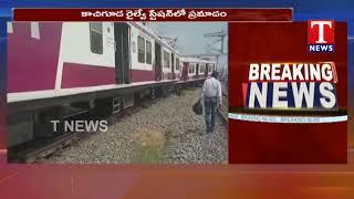 కాచీగూడలో ఎక్స్ప్రెస్ను ఢీకొన్న ఎంఎంటీఎస్  Telugu