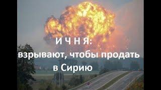ИЧНЯ: взрывают, чтобы продать в Сирию. №839
