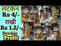 Wholesale market of latkan |Rakhi wholesale market |sadar bazar delhi
