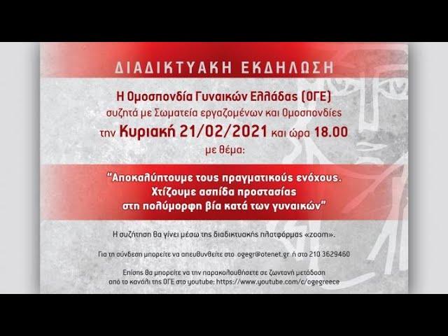 Διαδικτυακή εκδήλωση στις 21/2 για την πολύμορφη βία κατά των γυναικών