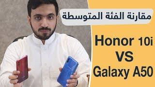 مقارنة هونر 10i و جالكسي A50 من الأفضل ؟ Galaxy A50 VS Honor 10i