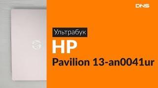 Розпакування ультрабука HP Pavilion 13-an0041ur / Unboxing HP Pavilion 13-an0041ur