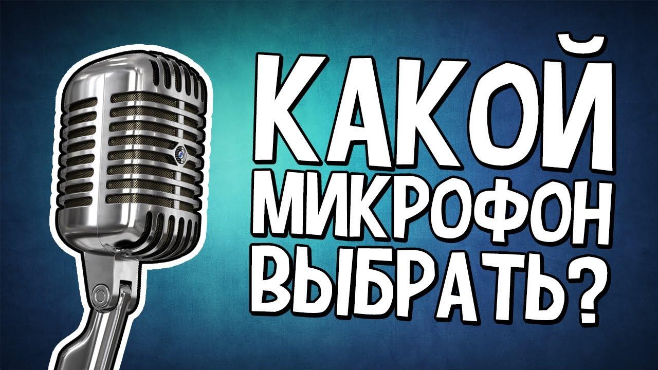 Лучшие вокальные микрофоны для профессиональных музыкантов по выгодным ценам купить в ➦ luxpro. Ua. Ретро микрофон super 55 deluxe.
