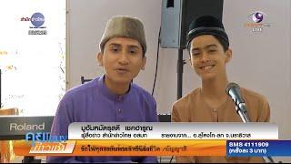 เพลงสุขสันต์วันฮารีรายา - สำนักข่าวไทย คุยโขมงข่าวเช้า
