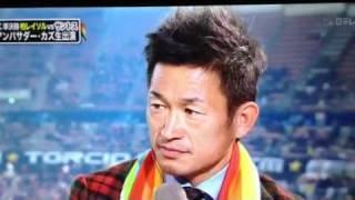 トヨタカップのゲスト、カズ 日テレより.