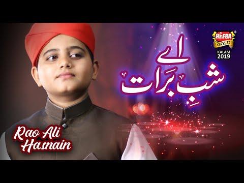 New Shab E Barat Kalaam 2019 - Rao Ali Hasnain - Aye Shab E Barat - Official Video - Heera Gold