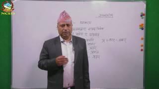 Gambar cover Nepali 2074 04 19  वर्षा- उपसर्ग र प्रत्यय शब्दानिर्माण