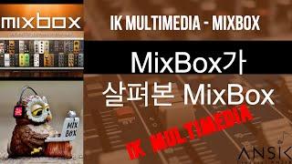 MixBox를 살펴봤습니다. 가성비 좋네요!