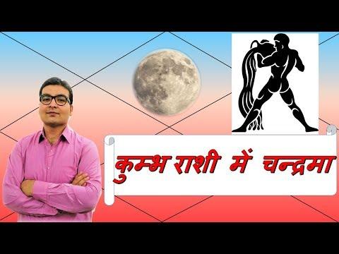 कुम्भ राशि में चन्द्रमा (Moon In Aquarius) कुम्भ राशी वाले लोग | Vedic Astrology | हिंदी