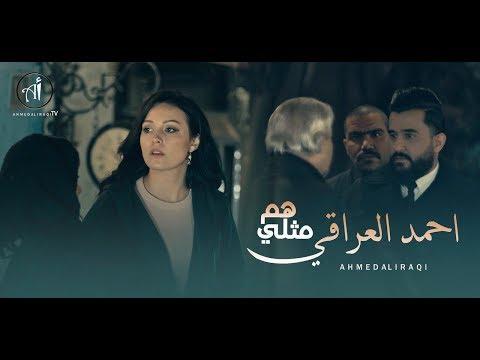 أحمد العراقي - هم مثلي (حصرياً) 2019
