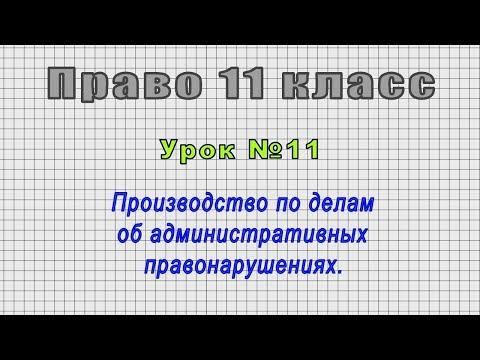 Право 11 класс (Урок№11 - Производство по делам об административных правонарушениях.)