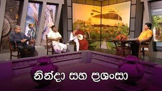 Doramadalawa - (2020-08-31) | ITN Thumbnail