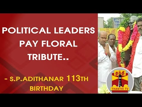 S.P.Adithanar 113th Birthday : Political leaders pays floral tribute | Thanthi TV