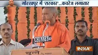 UP CM Yogi Adityanath's address at Gorakhpur's Maharana Pratap Inter College
