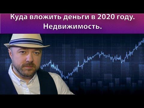 Куда вложить деньги в 2020 году. Недвижимость. Покупка жилья и Инвестиции. Про обвал доллара завтра.