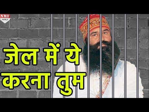 वो 5 काम जो Ram Rahim Jail में कर सकता है। 5 things that Ram Rahim can do in Jail