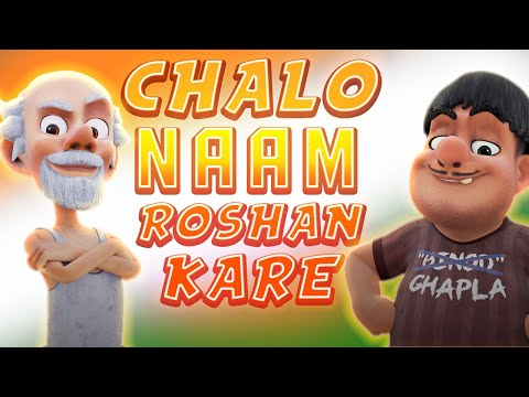 aao-naam-roshan-karen-|-happy-independence-day-|-bhurji-wale-chacha