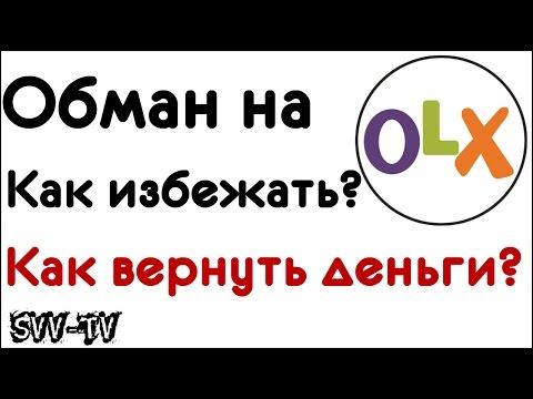 Обман на OLX / Как вернуть деньги?
