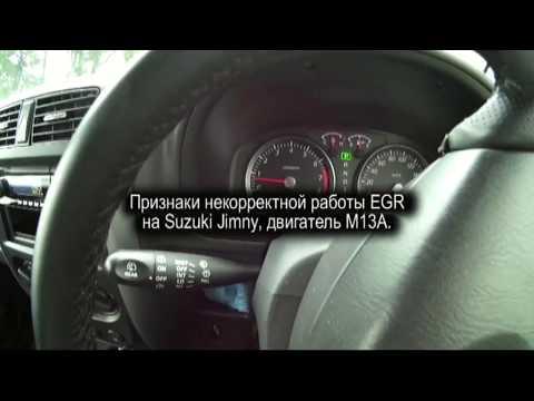 Признаки некорректной работы EGR на Suzuki Jimny, двигатель M13A. Датчик ПДЗ.