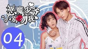 【ENG SUB】《恶魔少爷别吻我第一季 Master Devil Do Not Kiss Me S1》EP04——主演:李宏毅、邢菲、符龙飞、晓凡