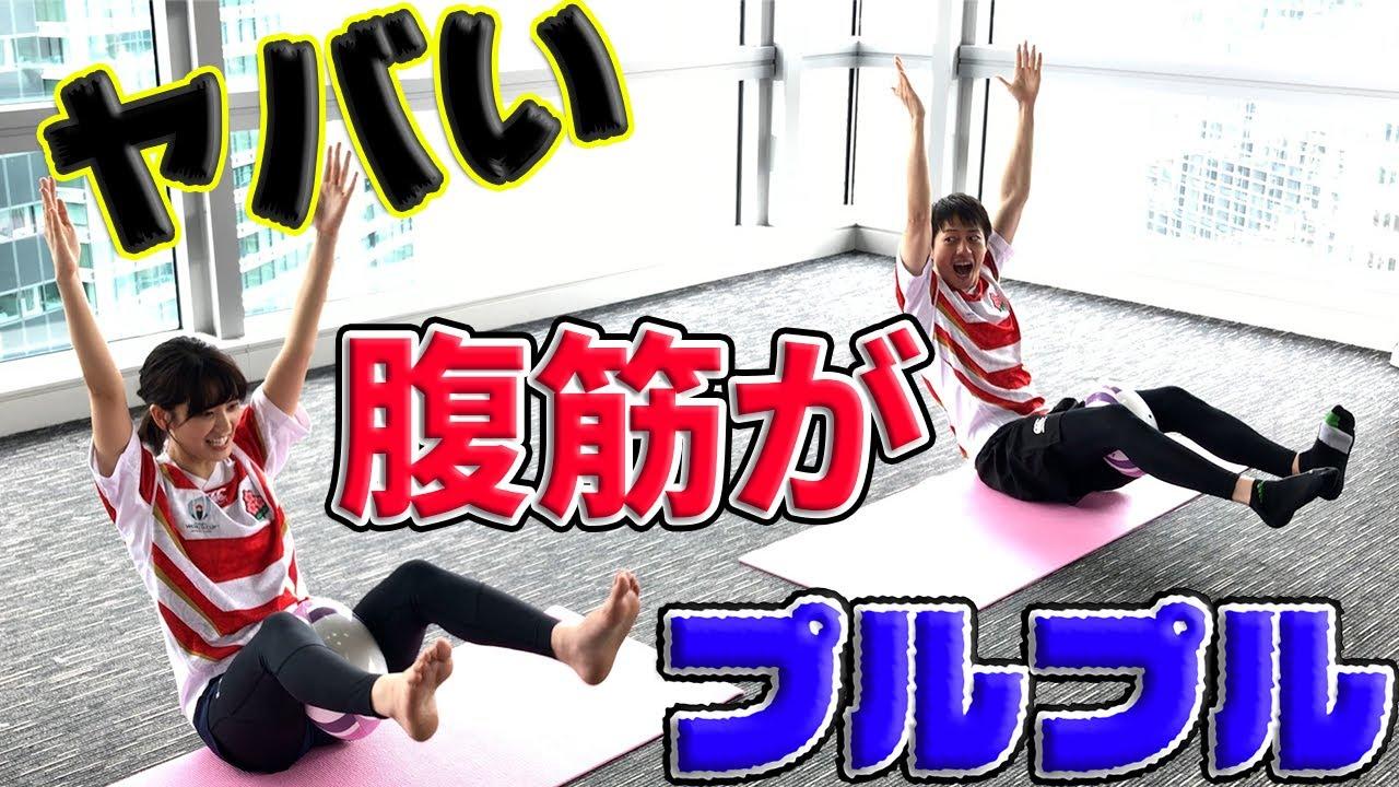 【ラグビーヨガ×ラグいち】女優山崎紘菜、ラグビーヨガ伝道師任命?簡単そうに見えてツラい!腹筋がマジでプルプルきちゃう「チェアポーズ」から「船のポーズ」へのシークエンス。