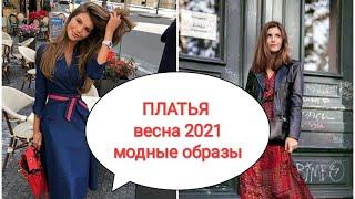 Модные стильные трендовые платья весна 2021 Лучшие женские образы нового сезона