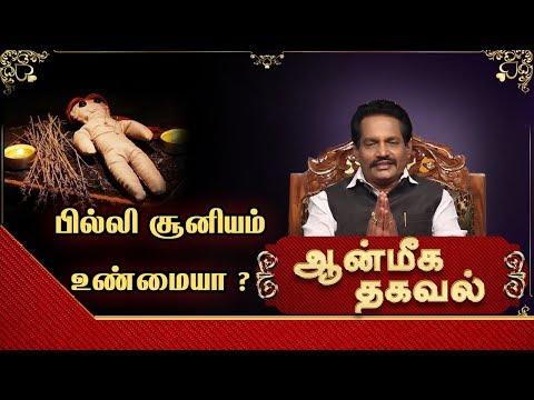 பில்லி சூனியம் உண்மையா ? (Pilli Sooniyam )| ஆன்மீக தகவல் | Aanmeega Thagaval