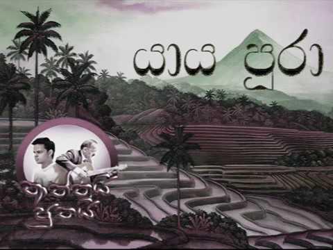 Thaththai Puthai - Yaaya Pura. තාත්තයි පුතයි - යාය පුරා