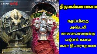 Thiruvannamalai | தேய்பிறை அஷ்டமி காலபைரவருக்கு பஞ்சக்  கலை மகா தீபாராதனை | Britain Tamil Bakthi