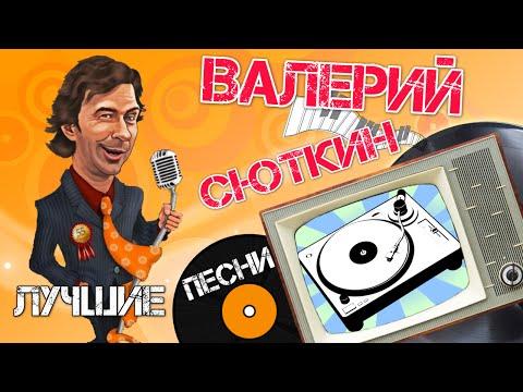 Скачать песни Валерия Сюткина бесплатно в mp3 и слушать