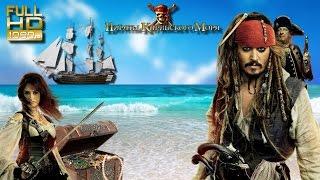 Пираты Карибского моря (Музыка из к/ф)