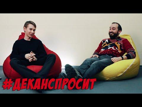 Глеб Новиков про организацию хакатона, сталкеров и пандемию #деканспросит / 002