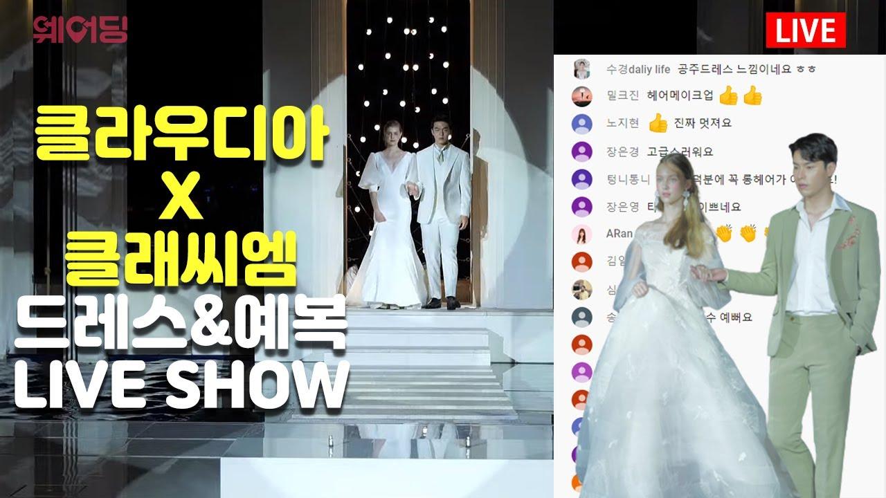 [결혼준비 웨어딩] 온라인 라이브 웨딩드레스&예복 Show 클라우디아X클래씨엠