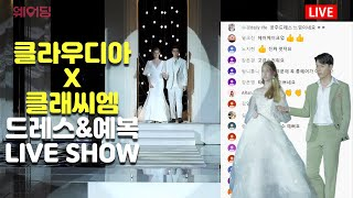 [결혼준비 웨어딩] 온라인 라이브 웨딩드레스&예…