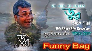 Dub (ডুব) Bangla New Short Film Doob। Pondit  Babu Moshai by Sukumar Ray।Funny Bag