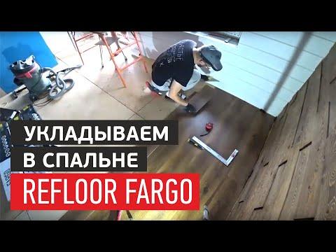 Напольное покрытие в спальне. Кварцевый ламинат Refloor Fargo