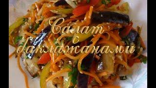 Салат из Баклажанов. Просто, Вкусно, Полезно... Съедается СРАЗУ! Баклажаны по-корейски.
