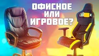 видео лучшее офисное кресло