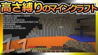 【Minecraft】高さ縛りのマインクラフト 第11話【ゆっくり実況】Hei…