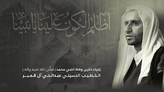 البث المباشر  شهادة الرسول الأعظم (ص) 1443 هـ - الخطيب الحسيني عبدالحي آل قمبر